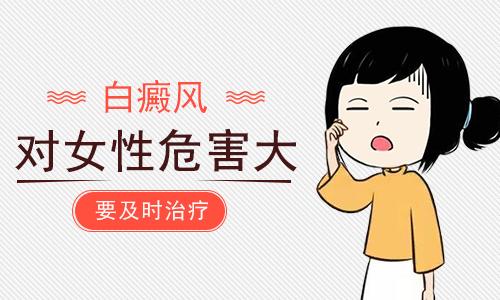 北京治疗白癜风科医院:女性患上白癜风后怀孕了怎么办?
